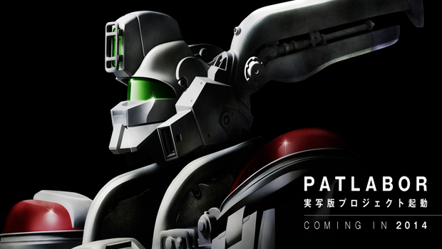 Teaser trailer for Patlabor: The Next Generation series