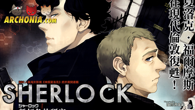 BBC's TV Series Sherlock gets third Japanese Manga
