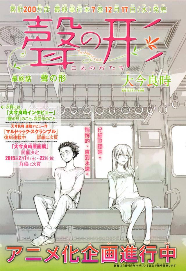 a_silent_voice_manga_animeå