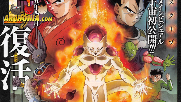 Dragon Ball Z: Fukkatsu no F New Movie Trailer