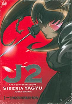 Jubei chan 2 vol 01 Ressurection DVD