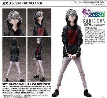 Neon Genesis Evangelion PVC Figure - Nagisa Kaworu Ver. Radio Eva 1/7