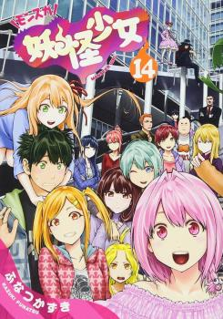 Yokai Girls vol 14 GN Manga