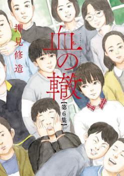 Blood on the Tracks vol 06 GN Manga