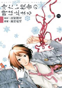 A School Frozen in Time vol 02 GN Manga