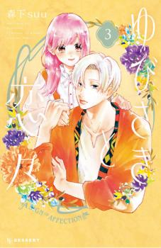 A Sign of Affection vol 03 GN Manga