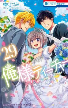 Oresama Teacher vol 29 GN Manga