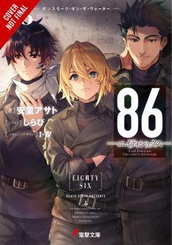 86 EIGHTY-SIX vol 08 Light Novel