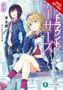 Last Round Arthurs vol 05 Light Novel