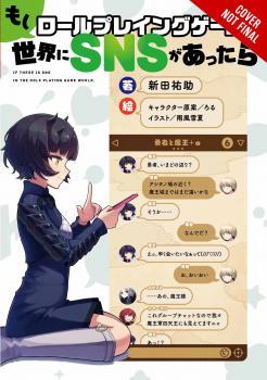 If the RPG World had social media vol 01 Light Novel