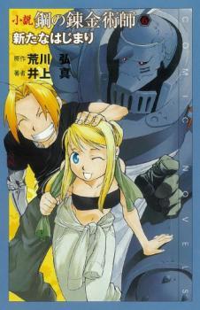 Fullmetal Alchemist: A New Beginning vol 06 Light Novel
