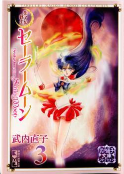 Sailor Moon Naoko Takeuchi Collection vol 03 GN Manga
