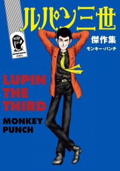 Lupin III (Lupin the 3rd): Greatest Heists - The Classic Manga Collection Hardcover