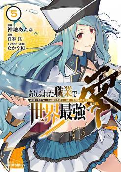 Arifureta: From Commonplace to World's Strongest ZERO vol 05 GN Manga