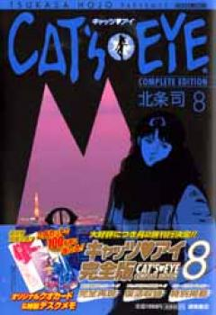 Cat's Eye Complete Edition manga 08