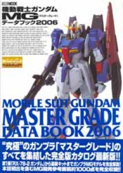 Mobile Suit Gundam Master Grade Data Book 2006
