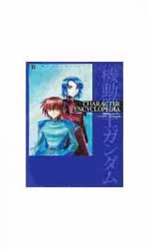 Mobile Suit Gundam - Character Encyclopedia