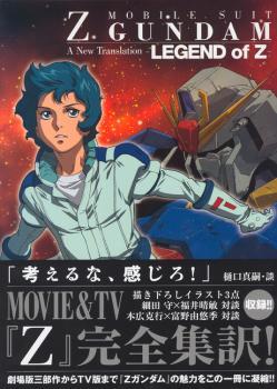 Mobile suit Gundam New Translation -Legend of Z- Visual Guidebook