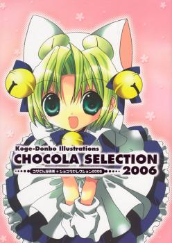 Chocola selection 2006 Koge Dombo art works