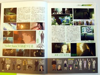 Ghost In The Shell S.A.C. SSS Visual Guidebook