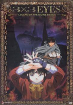 3x3 Eyes vol 02 Legend of the divine Demon DVD
