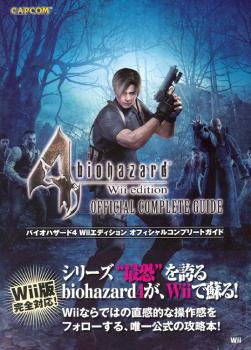 Biohazard 4 Wii edition Official complete guide