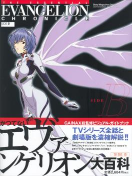 Evangelion, Essential of Chronicle side B