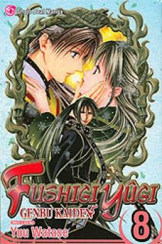 Fushigi yugi Genbu Kaiden vol 08 GN