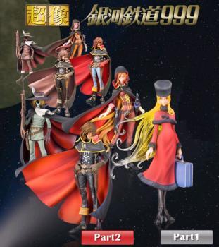 Galaxy express 999 Small trading figure - Part 2 Captain Herlock Random figure