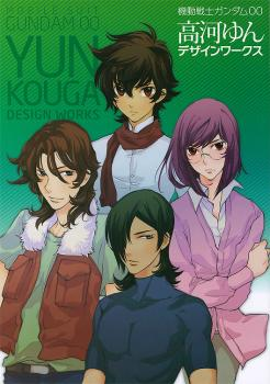 MS Gundam 00 Yun Kouga Design works