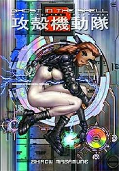 Ghost in the Shell 2 GN