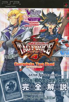 Yu-Gi-Oh 5D's TAG Force 4 Complete Tag Duel