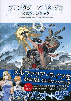 Fantasy Earth Zero Official Fan book