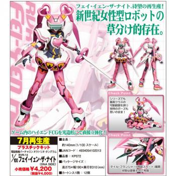 Virtual-On Action Figure - RVR-14 Fei-Yen the Knight DNA-SIDE