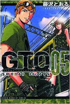 GTO 14 days in Shonan manga vol 05 GN