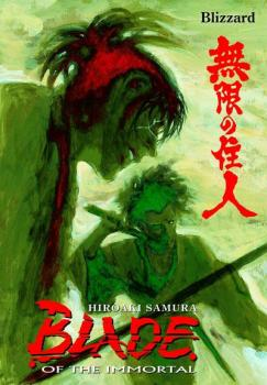 Blade of the immortal vol 26 Blizzard GN