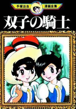 Princess Knight Twin Knight vol 01 GN