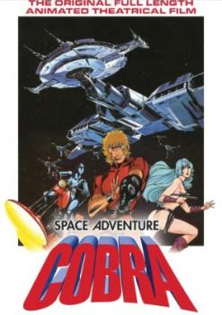 Space Adventure Cobra The movie DVD