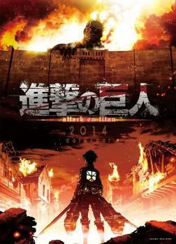 Attack on Titan 2014 Calendar
