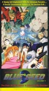 Blue Seed vol 1 Dubbed NTSC
