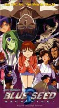 Blue Seed vol 11 Sacrifice Dubbed NTSC