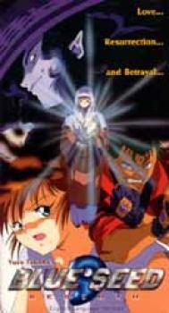 Blue Seed vol 7 Dubbed Rebirth NTSC
