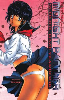 Midnight Panther book 3 The school daze yearbook