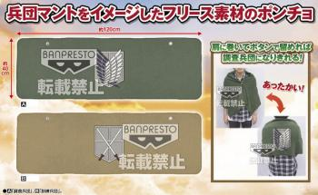 Attack on Titan Cloack Type Poncho Type B