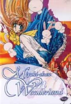 Miyuki chan in wonderland DVD Subtitled
