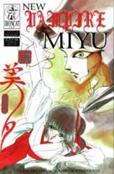 New vampire Miyu vol 2: 4