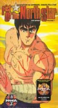 Fist of the North Star TV Series vol 7 Subtitled NTSC