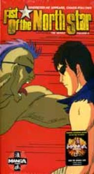Fist of the North Star TV Series vol 8 Dubbed NTSC
