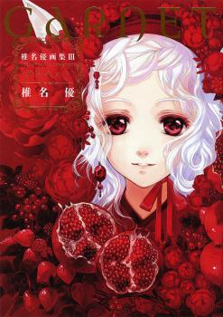 Shiina You Illustration book vol 03 - Garnet