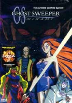Ghost sweeper Mikami DVD
